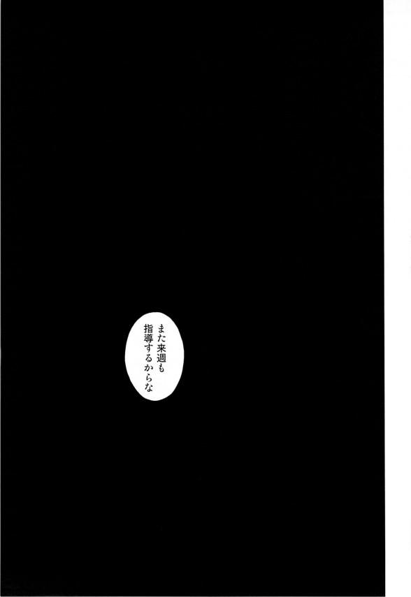 【エロ漫画・エロ同人】スク水女子小学生や水玉パンツの女子たちにエッチな生活指導www-46