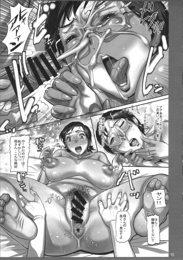 ケツもムネも熟しまくってる熟女との濃厚セックスwww【エロ漫画・エロ同人】-14