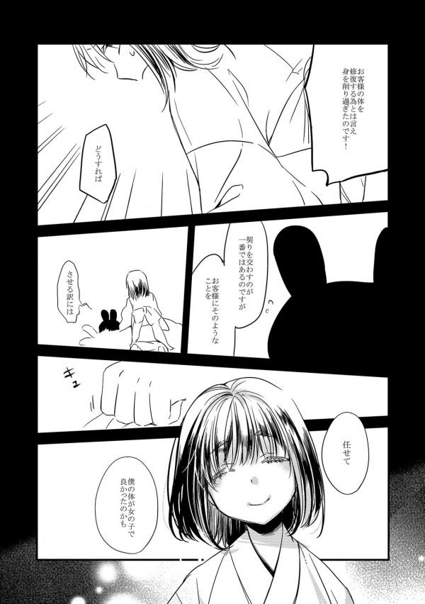 女の子の体になってしまったけども・・・この快感を感じられるなら・・・【エロ漫画・エロ同人】-14