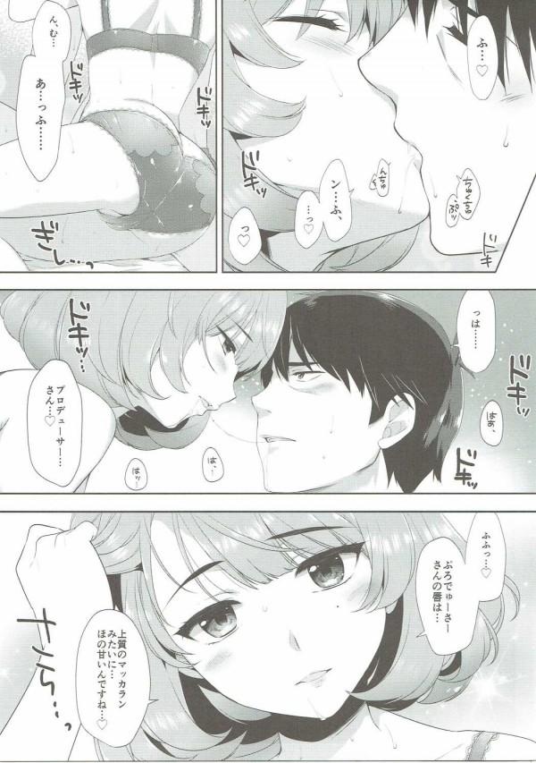 【デレマス】楓とPがホテルでラブラブイチャセックスしちゃうよww【エロ漫画・エロ同人誌】 14