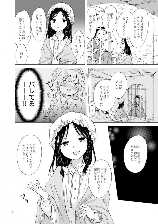 【エロ漫画・エロ同人】生意気な姫様と美少女メイドのイチャイチャ百合っちゃうのが可愛すぎるwww-15