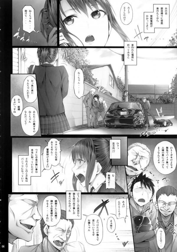 【エロ漫画・エロ同人】弟がヤクザの車に無免許でぶつけて責任をとったお姉ちゃんのその後…-5