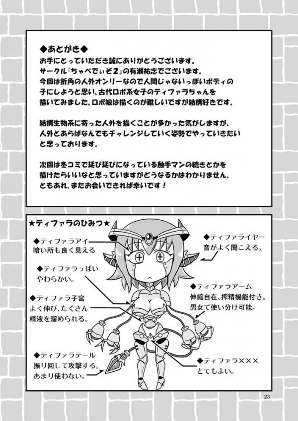 【エロ同人誌・エロ漫画】古代文明が生み出した人形のロボットにチンポを舐められる-22
