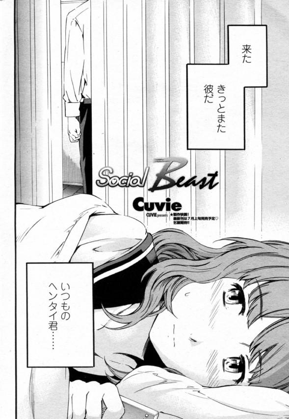 巨乳女子校生が保健室で寝てたらマンコにザーメンかけられちゃってるw素直に受け止めちゃってぶっかけた本人が分かったらマンコ濡れちゃって保健室でセックスしちゃってるしwww cuvie-social-beast-2