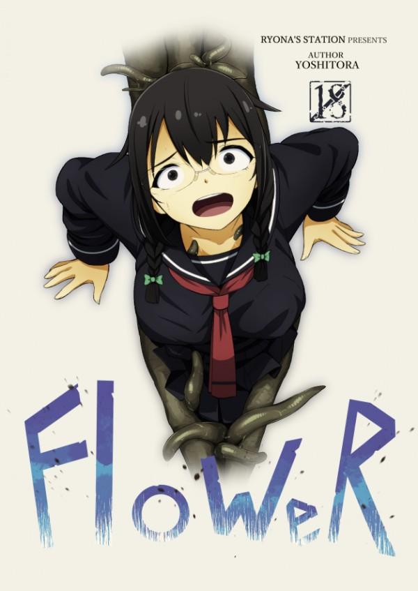 【エロ漫画・エロ同人】JKが帰宅途中にデカイ花を見つけて近寄った結果www