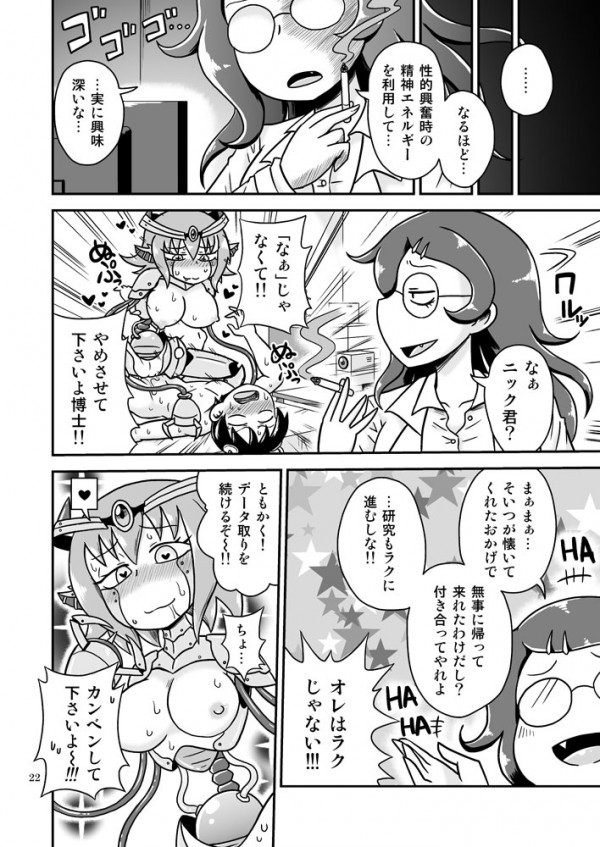 【エロ同人誌・エロ漫画】古代文明が生み出した人形のロボットにチンポを舐められる-21