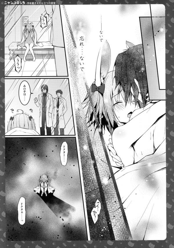 【エロ漫画・エロ同人】セックスする事で相手の記憶を消す特技を持つ少女-8