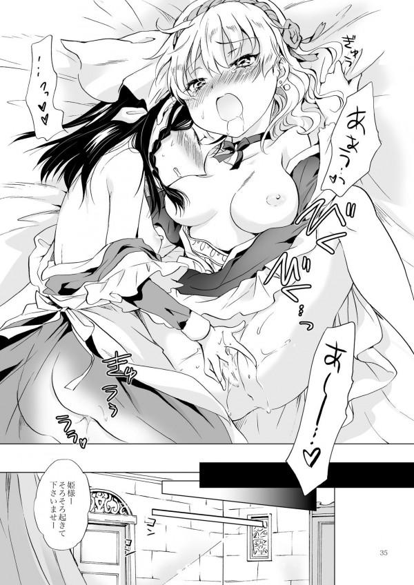 【エロ漫画・エロ同人】生意気な姫様と美少女メイドのイチャイチャ百合っちゃうのが可愛すぎるwww-34