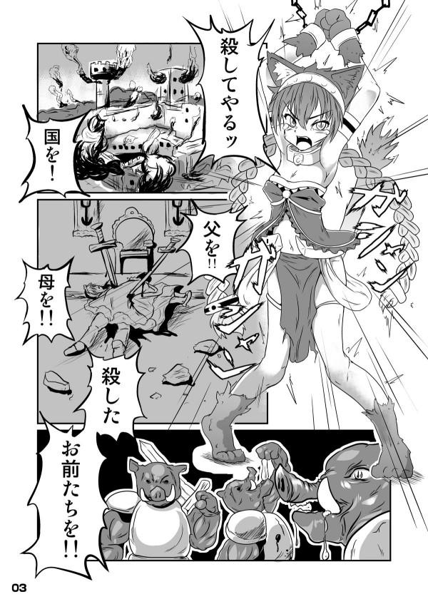 【エロ漫画】触手と蟲の毒で身体中敏感になって、おかしくなるくらい全身犯され【無料 エロ漫画】-2