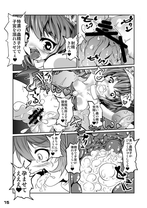 【エロ漫画】触手と蟲の毒で身体中敏感になって、おかしくなるくらい全身犯され【無料 エロ漫画】-14