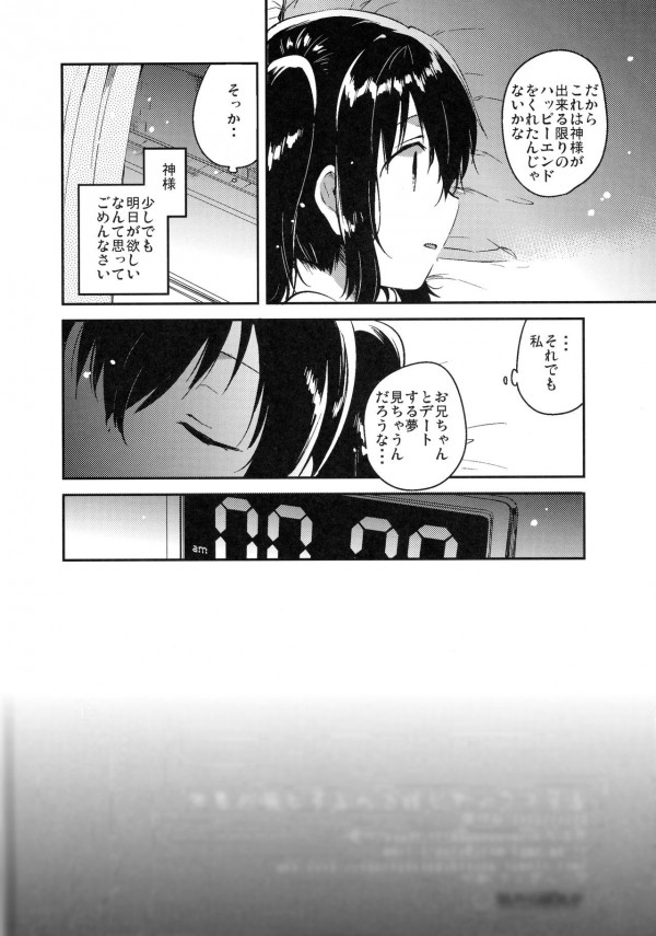 【エロ漫画・エロ同人】予知夢を見る兄は妹とセックスする事にした!-25