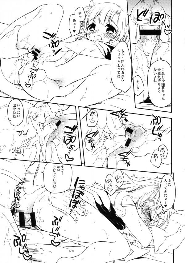 貧乳ロリがカテキョに処女奪われて中出しされてるよwww【エロ漫画・エロ同人】-18