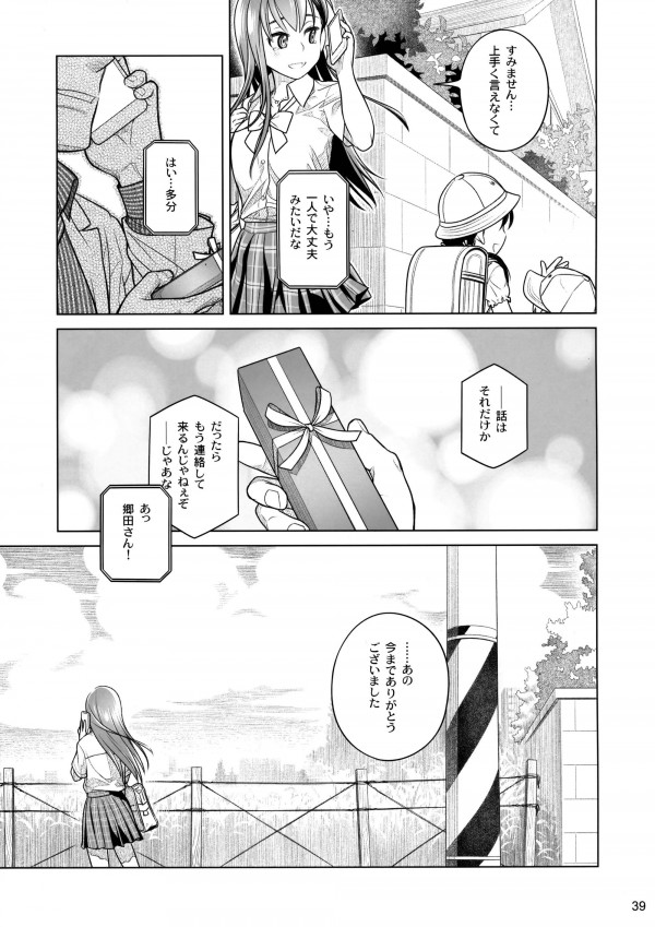 郷田の欲望w処女優等生を調教中出しだぜwww【エロ漫画・エロ同人】-38