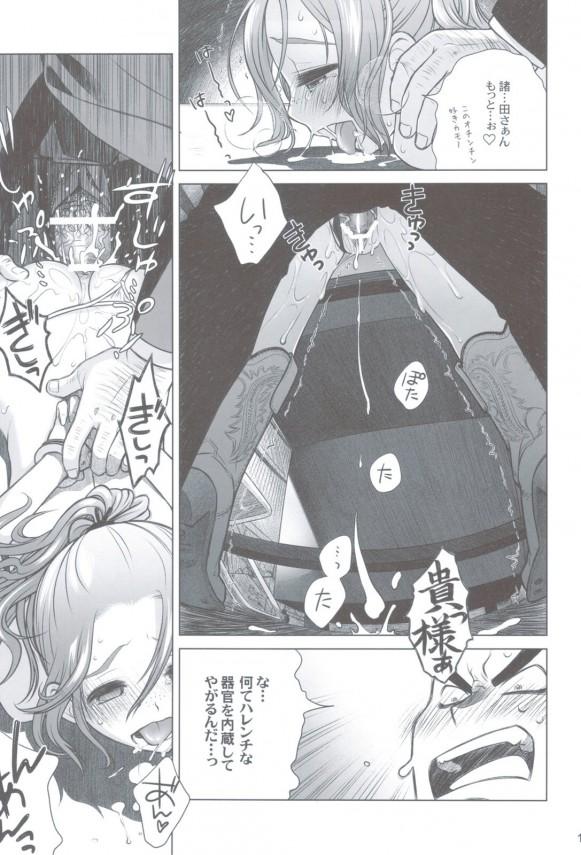 男の身体を調査したらこころの中身も改革できたよwww【エロ漫画・エロ同人】-3-16