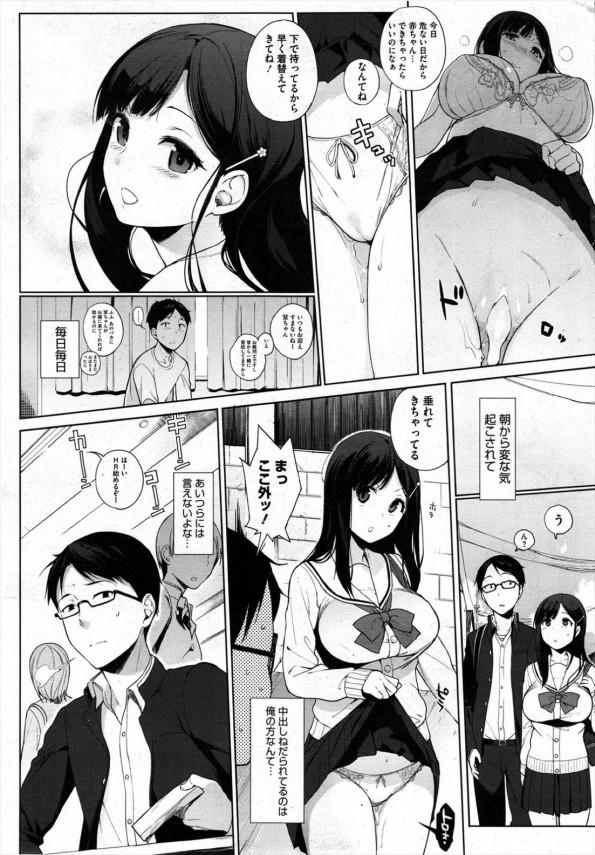 【エロ漫画・エロ同人】アイドルやってる巨乳女子校生の幼馴染が毎朝中出しセックスおねだりしてくるw何でエッチするか聞いたらお嫁さんになりたいって言うからラブラブ中出しセックスしてるwww-5