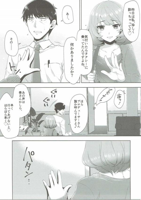 【デレマス】楓とPがホテルでラブラブイチャセックスしちゃうよww【エロ漫画・エロ同人誌】 30