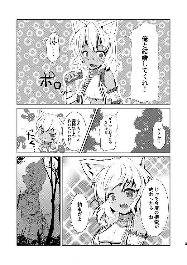 罠にかかったロリっ子は快楽に溺れてしまう♡♡もう何も考えなくて良いよ♡♡【エロ漫画・エロ同人】-2
