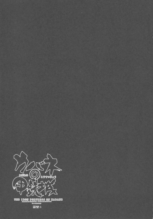 【甲鉄城のカバネリ】無名ちゃんが次々集めってくるカバネ達にビンビンのチンポで延々と犯され続けるwww【エロ漫画・エロ同人誌】-21