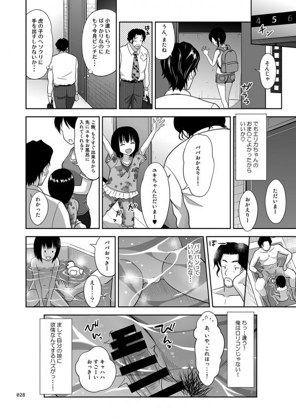 【エロ漫画】まだおっぱいも小さいままのロリ少女がお小遣いをねだってきます【無料 エロ同人】_27