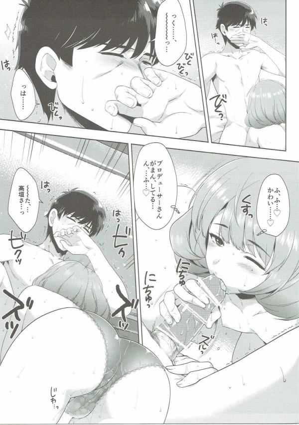 【デレマス】楓とPがホテルでラブラブイチャセックスしちゃうよww【エロ漫画・エロ同人誌】 20