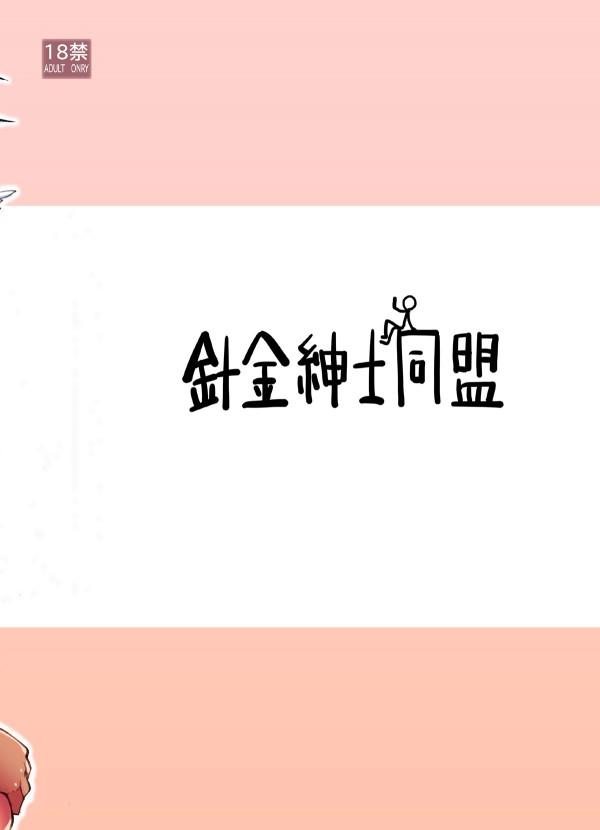 【エロ同人誌・エロ漫画】ファンタジーの世界の可愛い生物達と日替わりエッチ-38