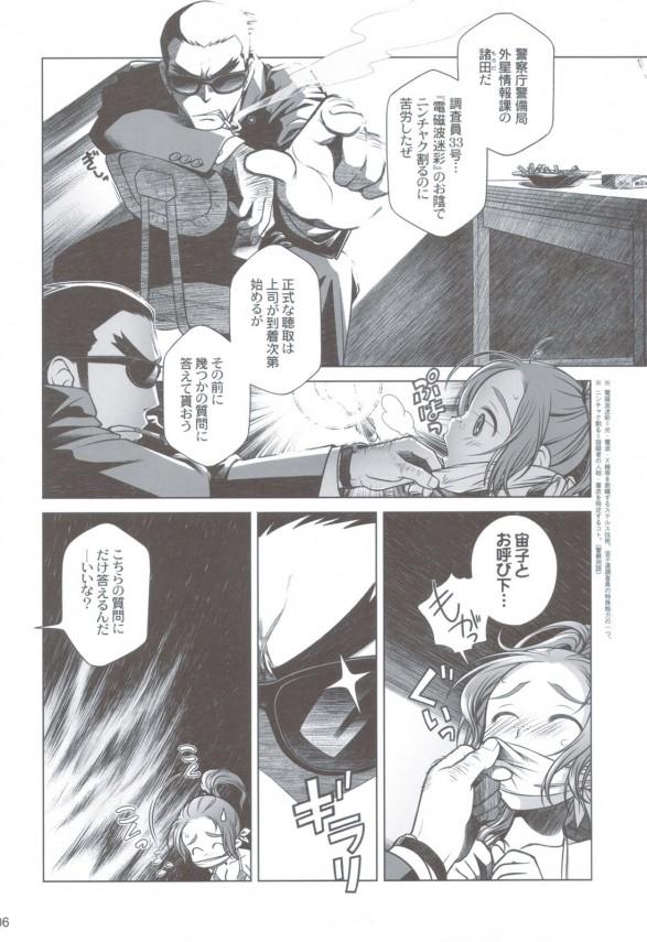 【エロ漫画】宇宙人を逆レイプしてマグナムでイかせて発射した話しだおwww【無料 エロ同人】-3-5