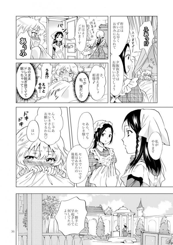 【エロ漫画・エロ同人】生意気な姫様と美少女メイドのイチャイチャ百合っちゃうのが可愛すぎるwww-35