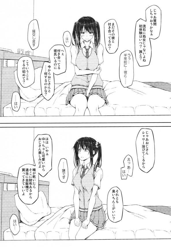 援交JK気持ち良くなったら懇願セックス・・・NTRされてるよwww【エロ同人誌・エロ漫画】-4