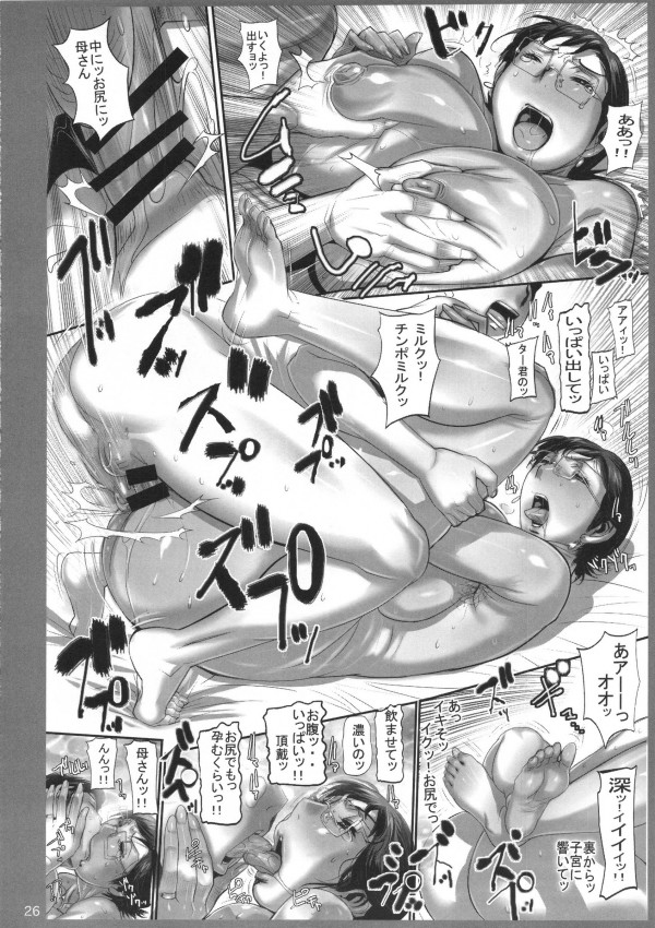 ケツもムネも熟しまくってる熟女との濃厚セックスwww【エロ漫画・エロ同人】-25
