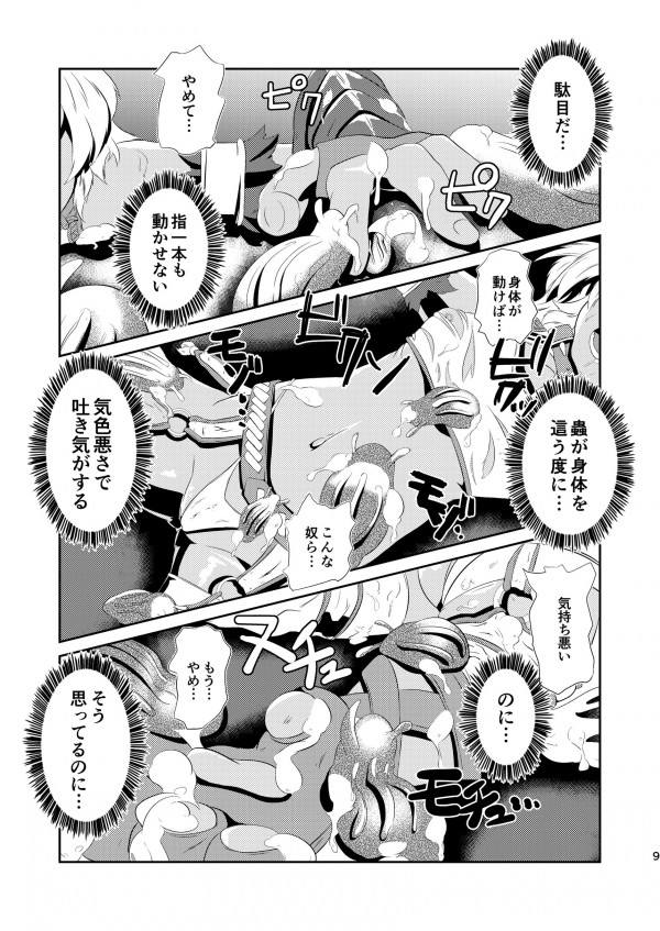 罠にかかったロリっ子は快楽に溺れてしまう♡♡もう何も考えなくて良いよ♡♡【エロ漫画・エロ同人】-8