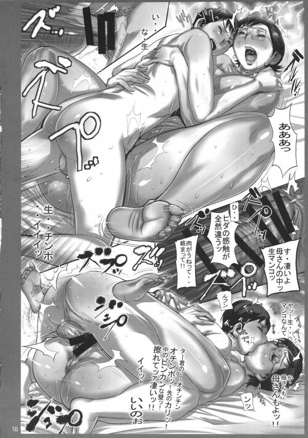 ケツもムネも熟しまくってる熟女との濃厚セックスwww【エロ漫画・エロ同人】-17