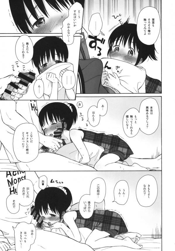 ロリっ子がおちんぽをぺろぺろなめてくれるwwwそのまま恋人みたいなこともしちゃう♡♡【エロ漫画・エロ同人】-8