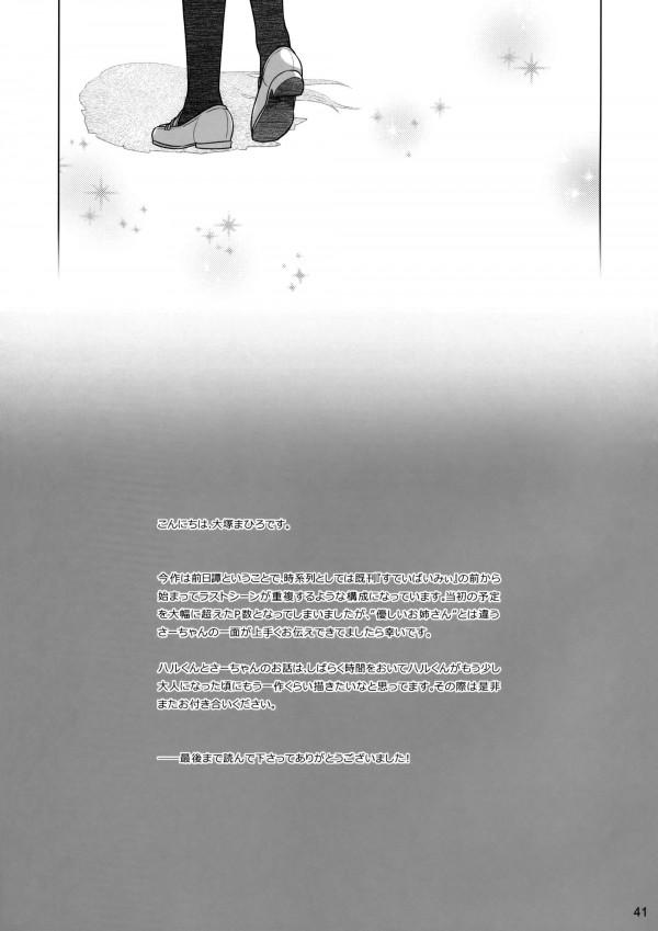 郷田の欲望w処女優等生を調教中出しだぜwww【エロ漫画・エロ同人】-40