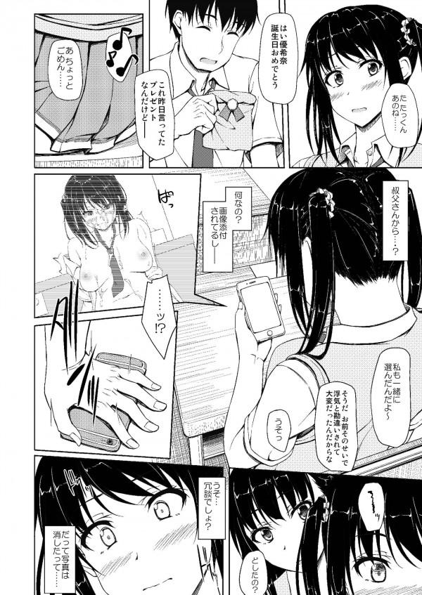 援交JK気持ち良くなったら懇願セックス・・・NTRされてるよwww【エロ同人誌・エロ漫画】-31