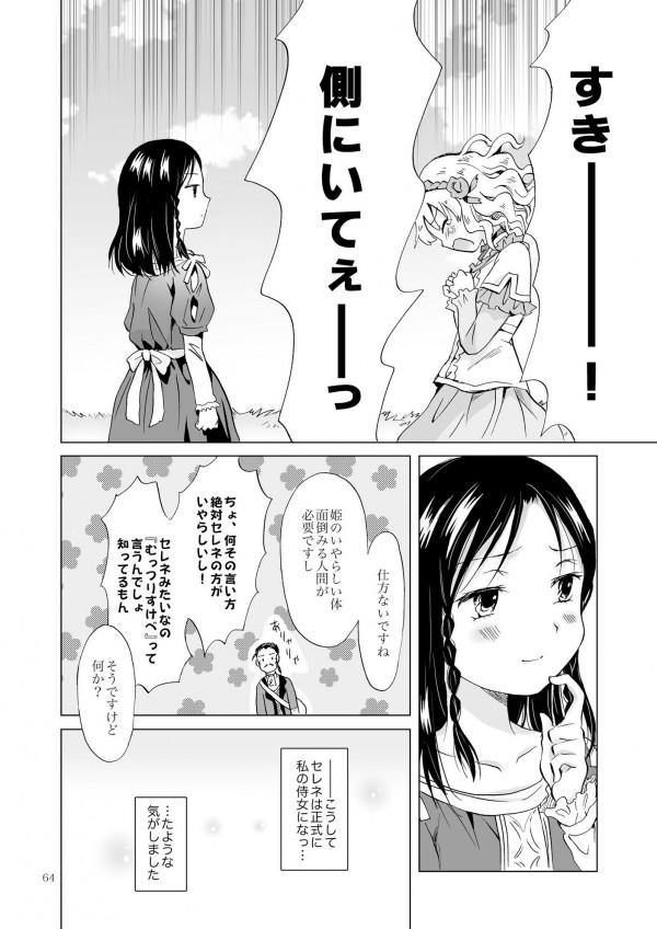 【エロ漫画・エロ同人】生意気な姫様と美少女メイドのイチャイチャ百合っちゃうのが可愛すぎるwww-63
