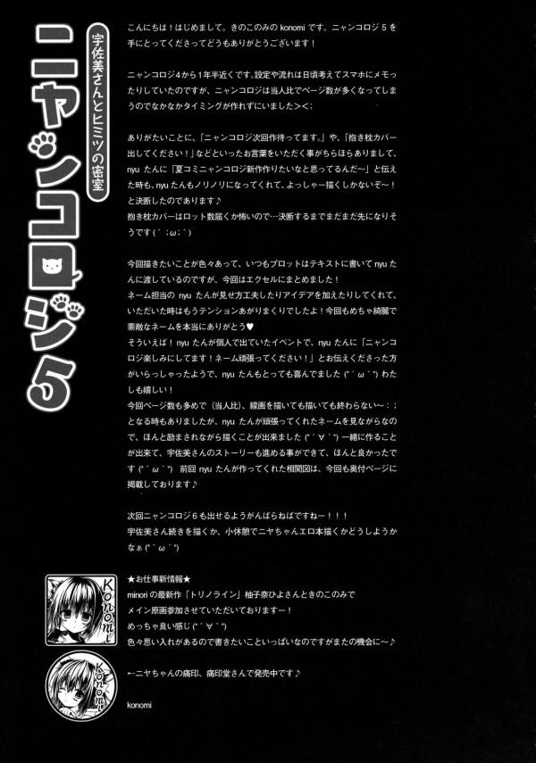 【エロ漫画・エロ同人】セックスする事で相手の記憶を消す特技を持つ少女-24