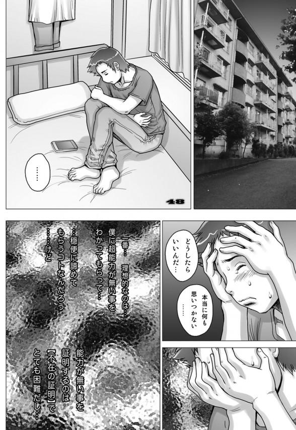 彼女が洗脳されて苗床にされちゃう妄想をするwww【エロ同人誌・エロ漫画】-48
