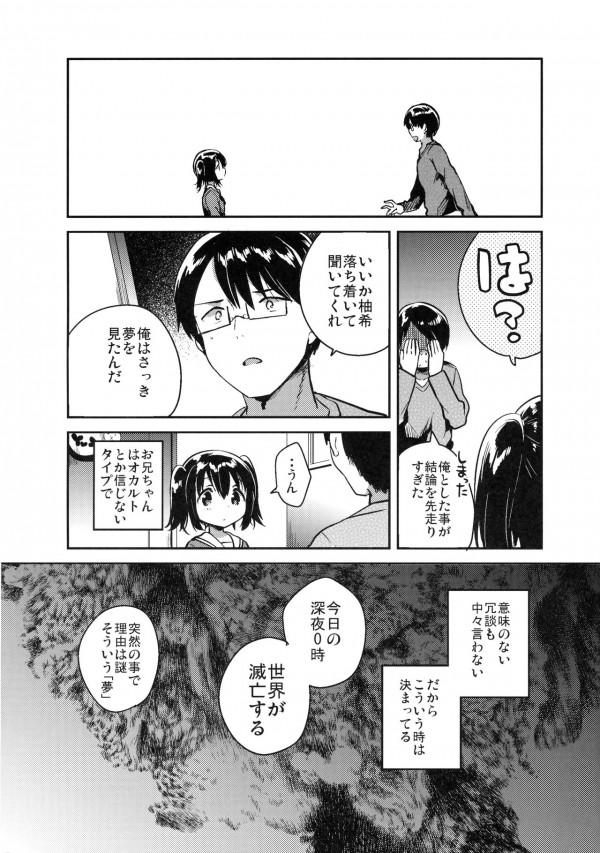 【エロ漫画・エロ同人】予知夢を見る兄は妹とセックスする事にした!-5