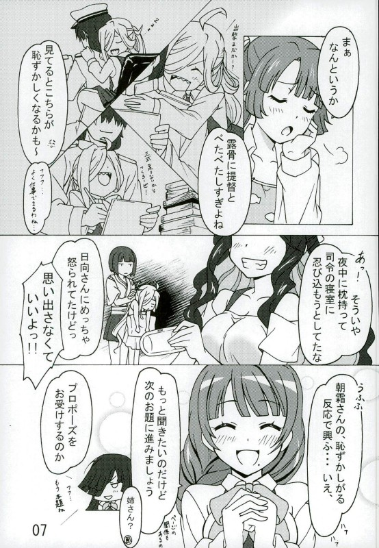 【艦これ エロ漫画・エロ同人誌】朝霜が司令官とねっとりイチャイチャエッチしちゃってるよーww 6