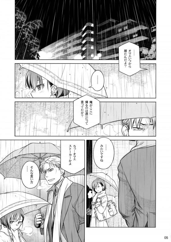 郷田の欲望w処女優等生を調教中出しだぜwww【エロ漫画・エロ同人】-4