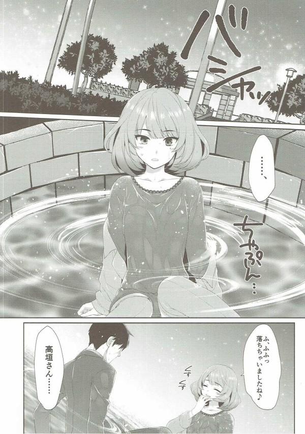 【デレマス】楓とPがホテルでラブラブイチャセックスしちゃうよww【エロ漫画・エロ同人誌】 9
