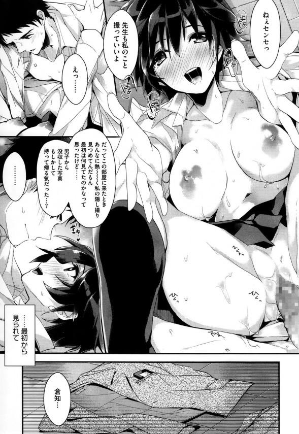 巨乳女子校生が先生を誘惑してるwパイズリされたら先生もまんざらじゃないから我慢出来ずにセックスしてるしwww-15