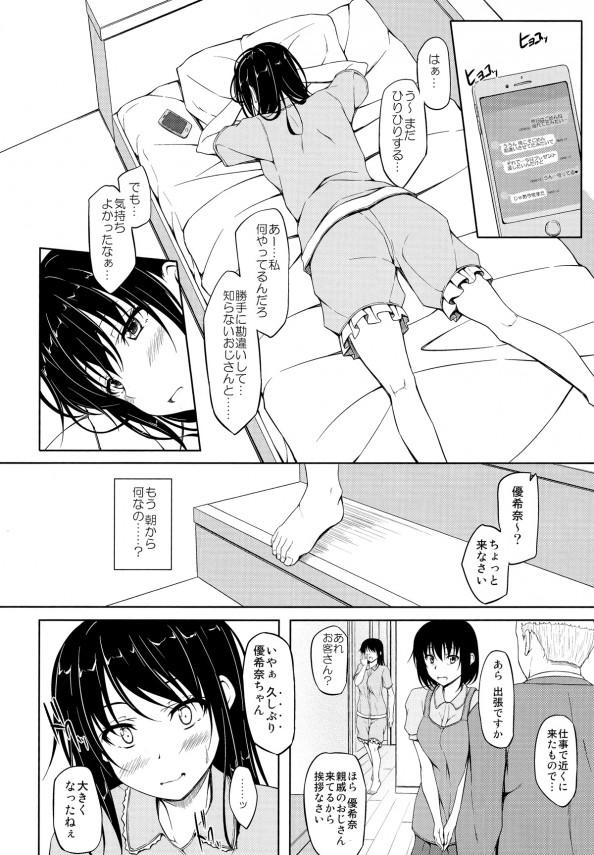援交JK気持ち良くなったら懇願セックス・・・NTRされてるよwww【エロ同人誌・エロ漫画】-23