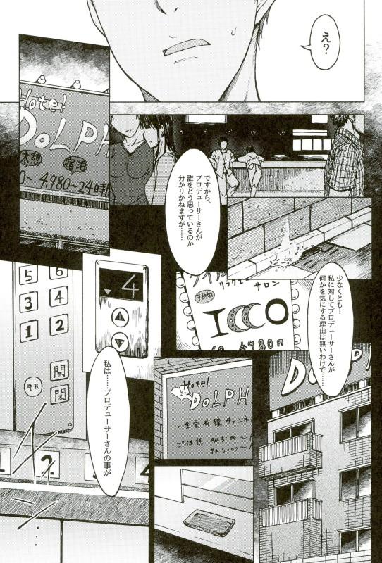 【アイマス エロ同人】千種とPがホテルで中出しセックスしちゃいますww【無料 エロ漫画】6