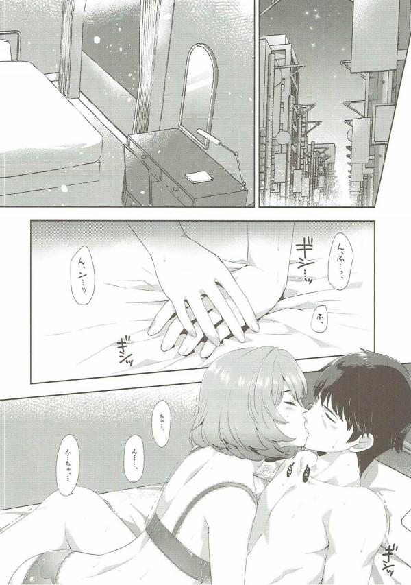 【デレマス】楓とPがホテルでラブラブイチャセックスしちゃうよww【エロ漫画・エロ同人誌】 13