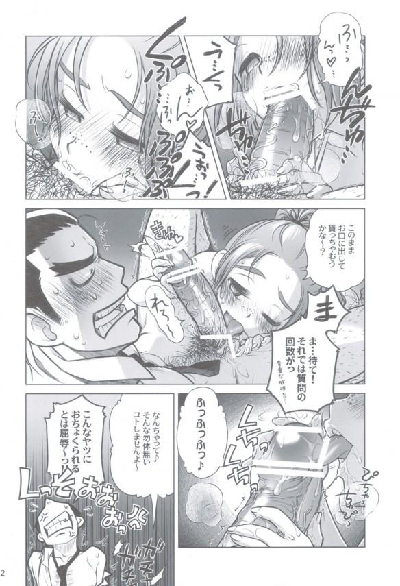 【エロ漫画】宇宙人を逆レイプしてマグナムでイかせて発射した話しだおwww【無料 エロ同人】-3-21