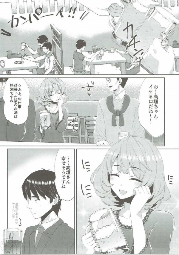 【デレマス】楓とPがホテルでラブラブイチャセックスしちゃうよww【エロ漫画・エロ同人誌】 6