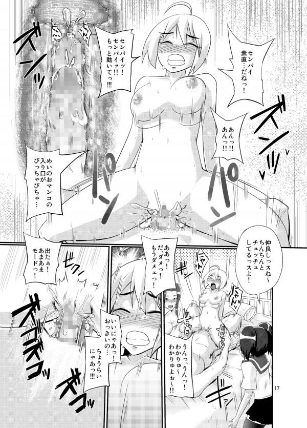 JCたちが集まっておちんぽで遊んでるなんてけしからん!!【エロ漫画・エロ同人】-16