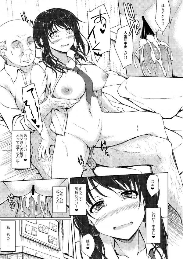 援交JK気持ち良くなったら懇願セックス・・・NTRされてるよwww【エロ同人誌・エロ漫画】-48