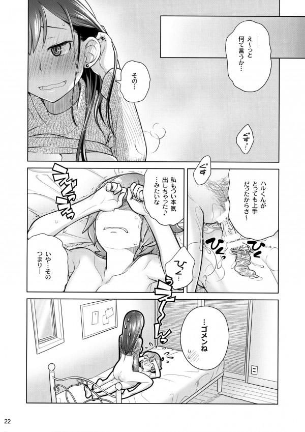 お姉さんが大好きなショタっ子は今日も甘えるwww【エロ漫画・エロ同人】-22